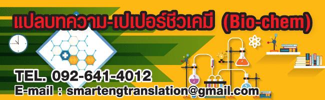 บริการแปลบทความ แปลเอกสาร ราคาถูก ตลอด24ชั่วโมง