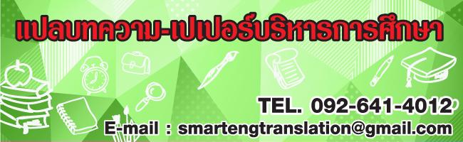 แปลบทความบริหารการศึกษา แปลเอกสาร แปลบทความวิทยาศาสตร์ตลอด24ชั่วโมง