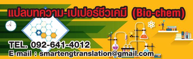 แปลบทความเคมี แปลเอกสาร แปลบทความวิทยาศาสตร์ตลอด24ชั่วโมง